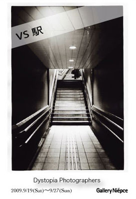 Dystopia Photographers『VS 駅』
